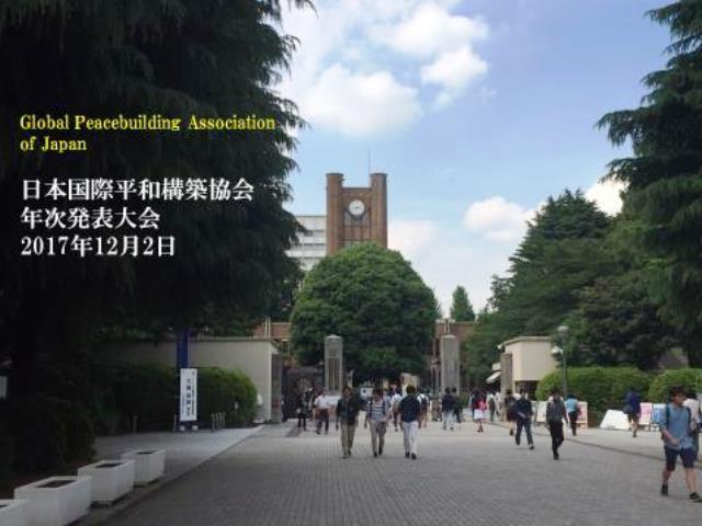 日本国際平和構築協会 第1回研究発表大会 @東京大学 駒場キャンパス (02/12/2017)