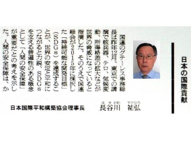 『朝日新聞』日本の国際貢献「人間の安全保障」再び光 (02/02/2018)