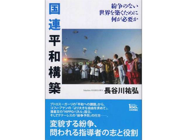 "Sukehiro HASEGAWA ""United Nations Peacebuilding – What is needed to build a world without conflicts?"" NOW ON SALE (23/03/2018)"